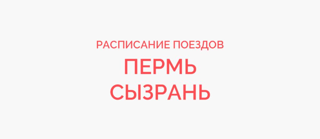 Поезд Пермь - Сызрань