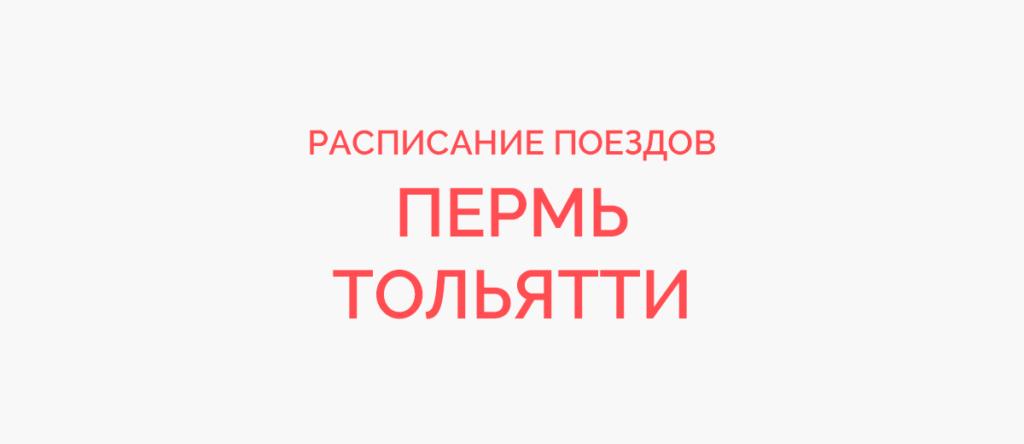 Поезд Пермь - Тольятти