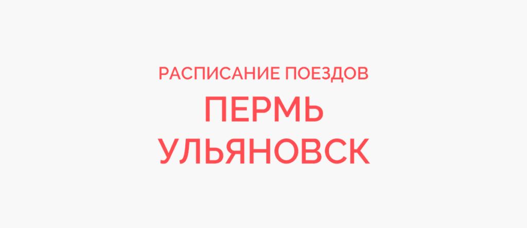 Поезд Пермь - Ульяновск
