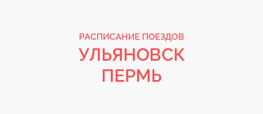 Поезд Ульяновск - Пермь