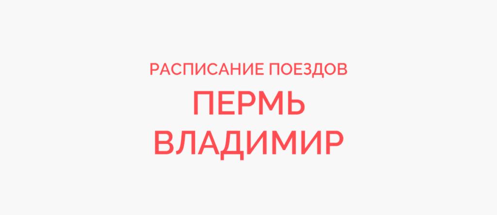Поезд Пермь - Владимир