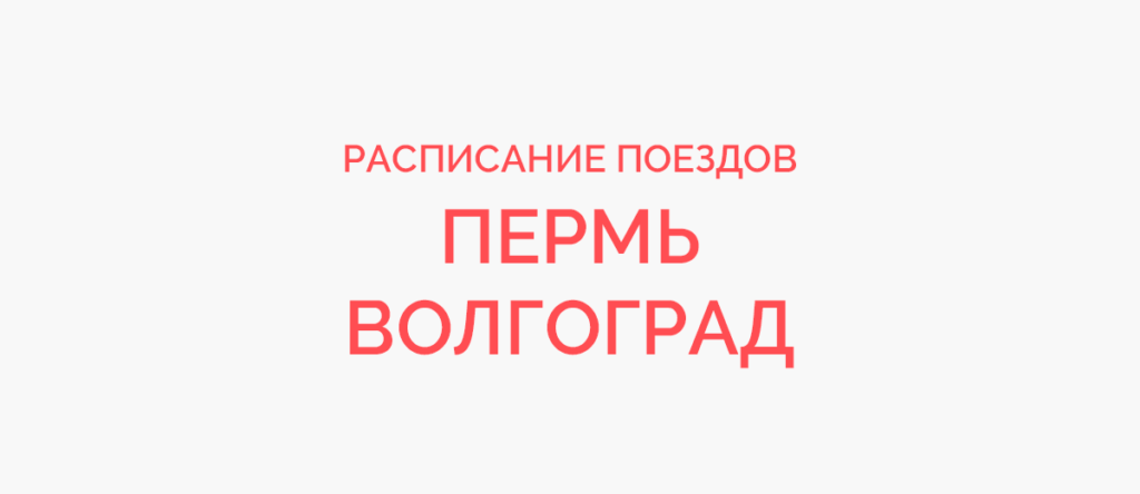 Поезд Пермь - Волгоград