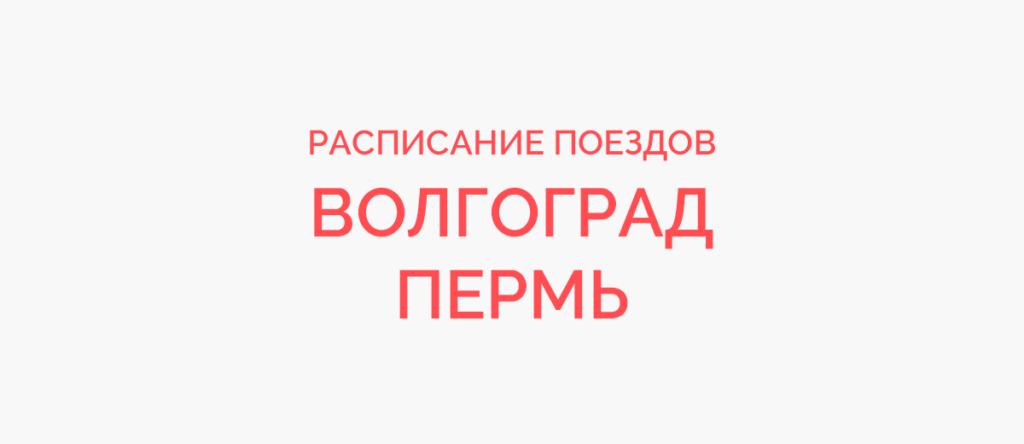 Поезд Волгоград - Пермь
