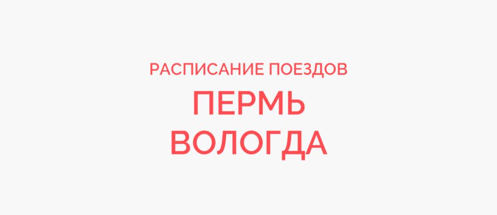 Поезд Пермь - Вологда