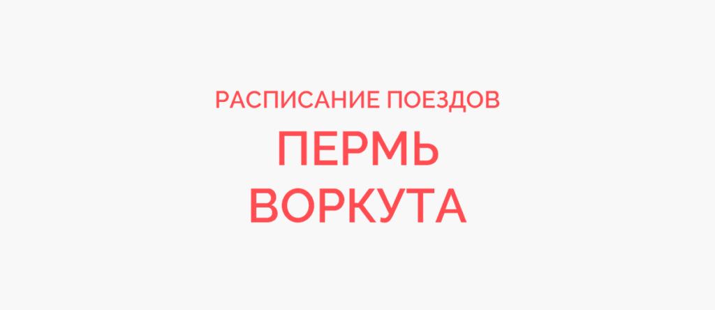 Поезд Пермь - Воркута