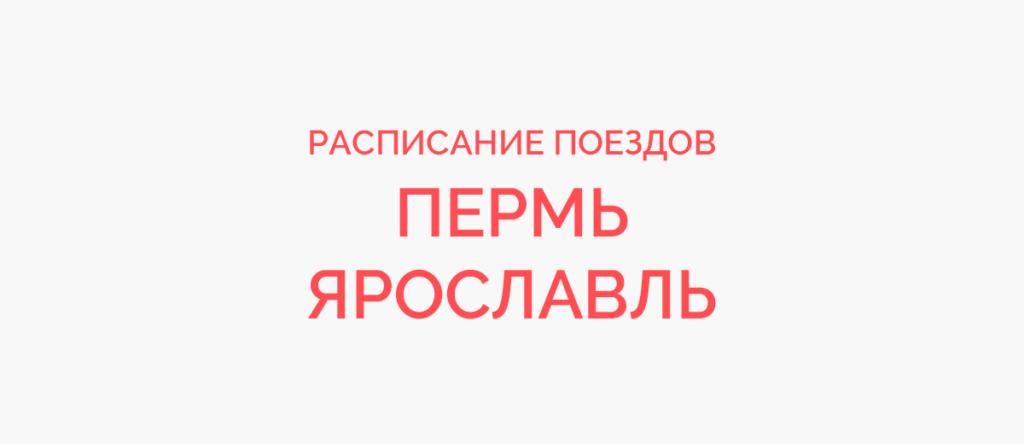 Поезд Пермь - Ярославль