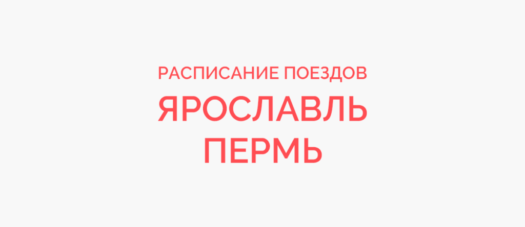 Поезд Ярославль - Пермь