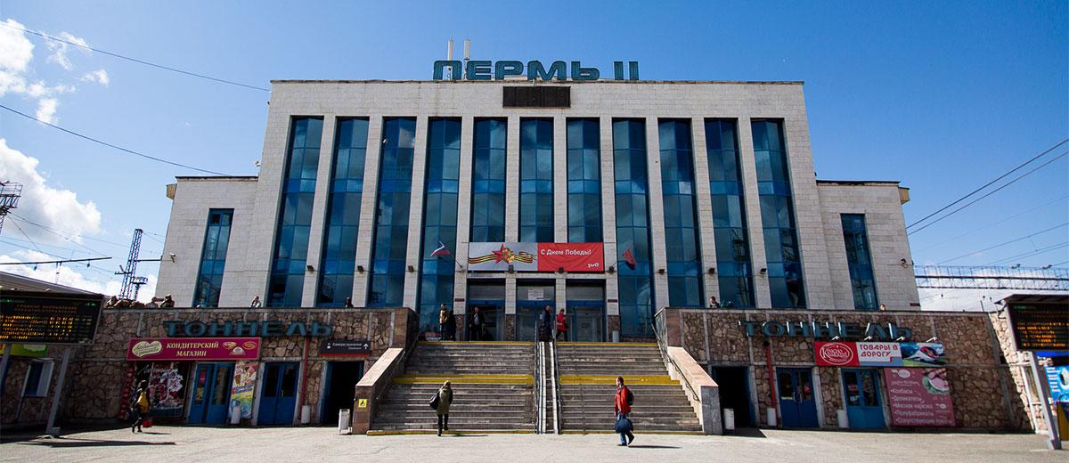 Железнодорожный вокзал Пермь-2